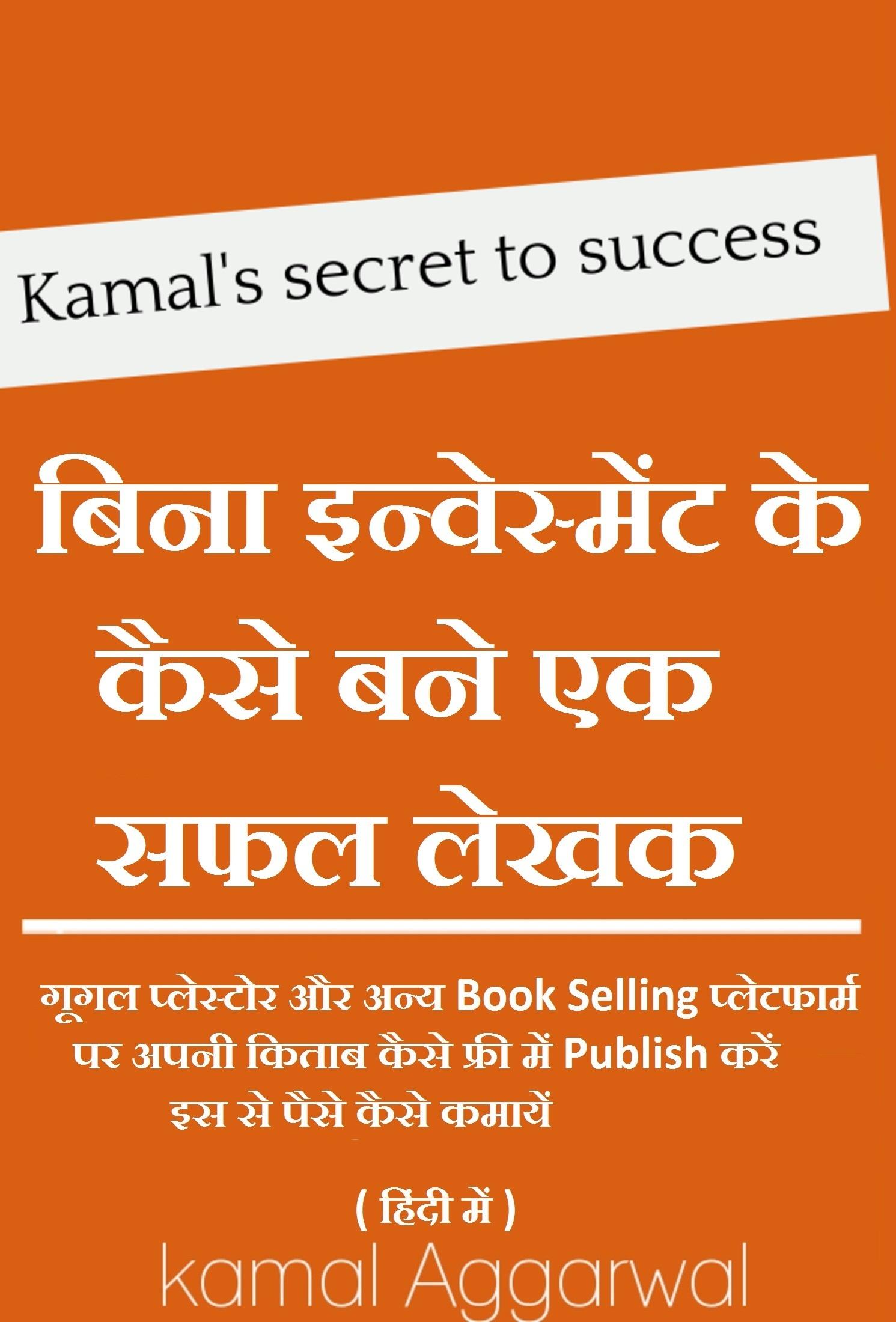 The Secret Full Book In Hindi