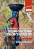Положение дел в области продовольствия и сельского хозяйства 2018: Миграция, сельское хозяйство и развитие сельских районов by Продовольственная и сельскохозяйственная организация Объединенных Наций