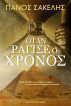 Όταν ράγισε ο Χρόνος by Panos Sakelis