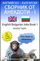 Jeremy Taylor - Английско – Български Сборник От Анекдоти – I English- Bulgarian Joke Book 1