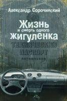 Александр Сорочинский - Жизнь и смерть одного Жигулёнка
