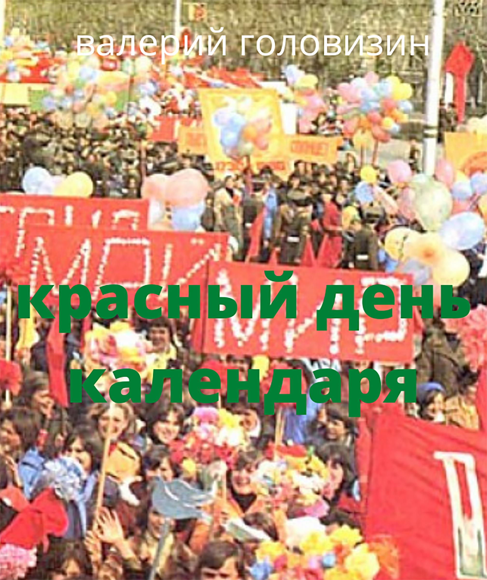 Валерий Викторович Головизин Красный день календаря Фантастика