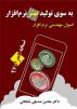 به سوی تولید بهتر نرم افزار: اصول مهندسی نرم افزار (ویرایش 1397، همراه) by Mohsen Sadighi