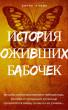 История Оживших Бабочек by Olena Slobodianiuk