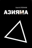Азияма, обложка книги Сергея Степанова