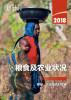 粮食及农业状况 2018: 移徙、农业及农村发展 by 联合国粮食 及农业组织