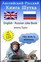 Jeremy Taylor - Книга шуток по-английски и по-русски 1 (The English Russian Joke Book 1)