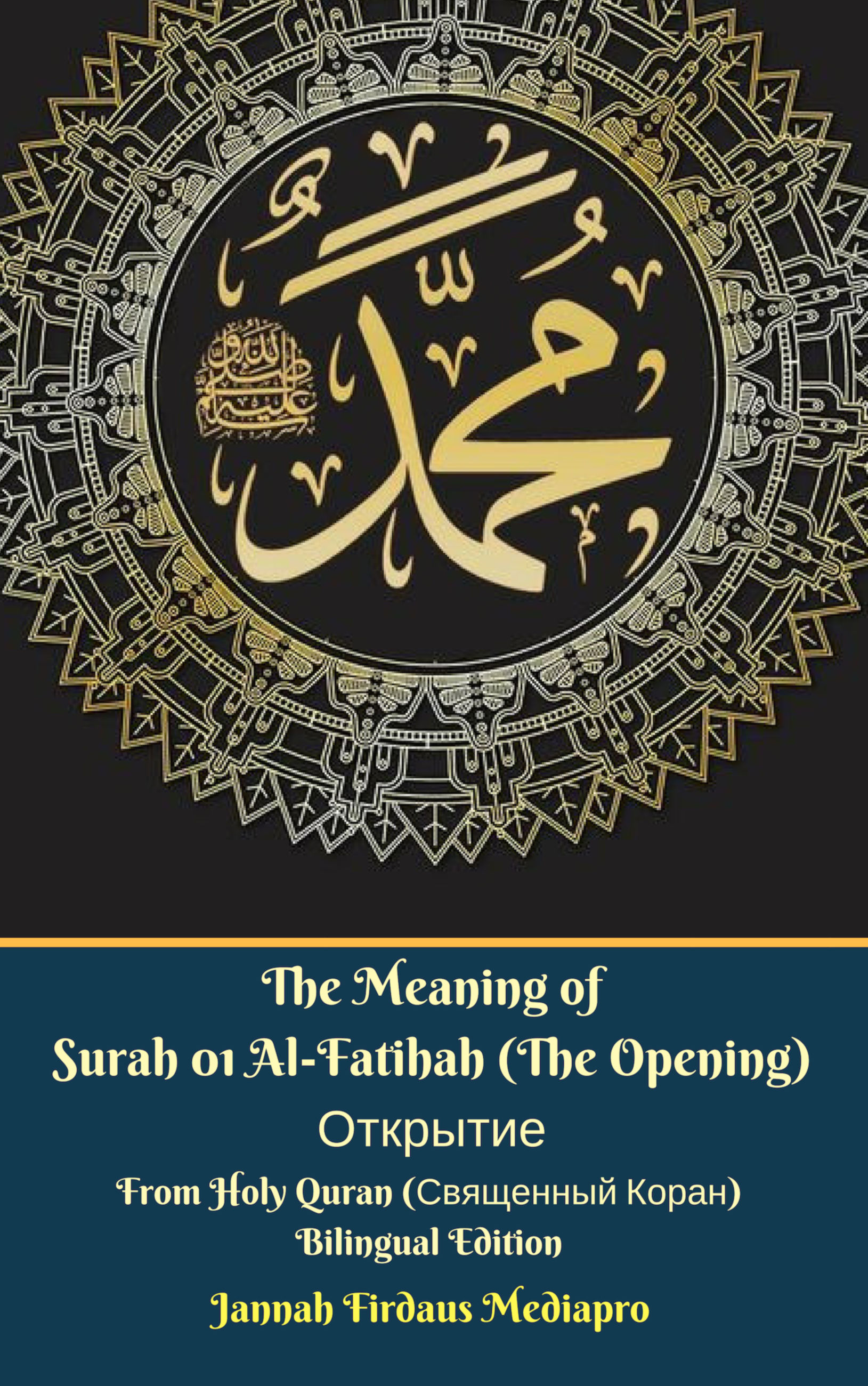 The Meaning of Surah 01 Al-Fatihah (The Opening) Открытие From Holy Quran  (Священный Коран) Bilingual Edition, an Ebook by Jannah Firdaus Mediapro