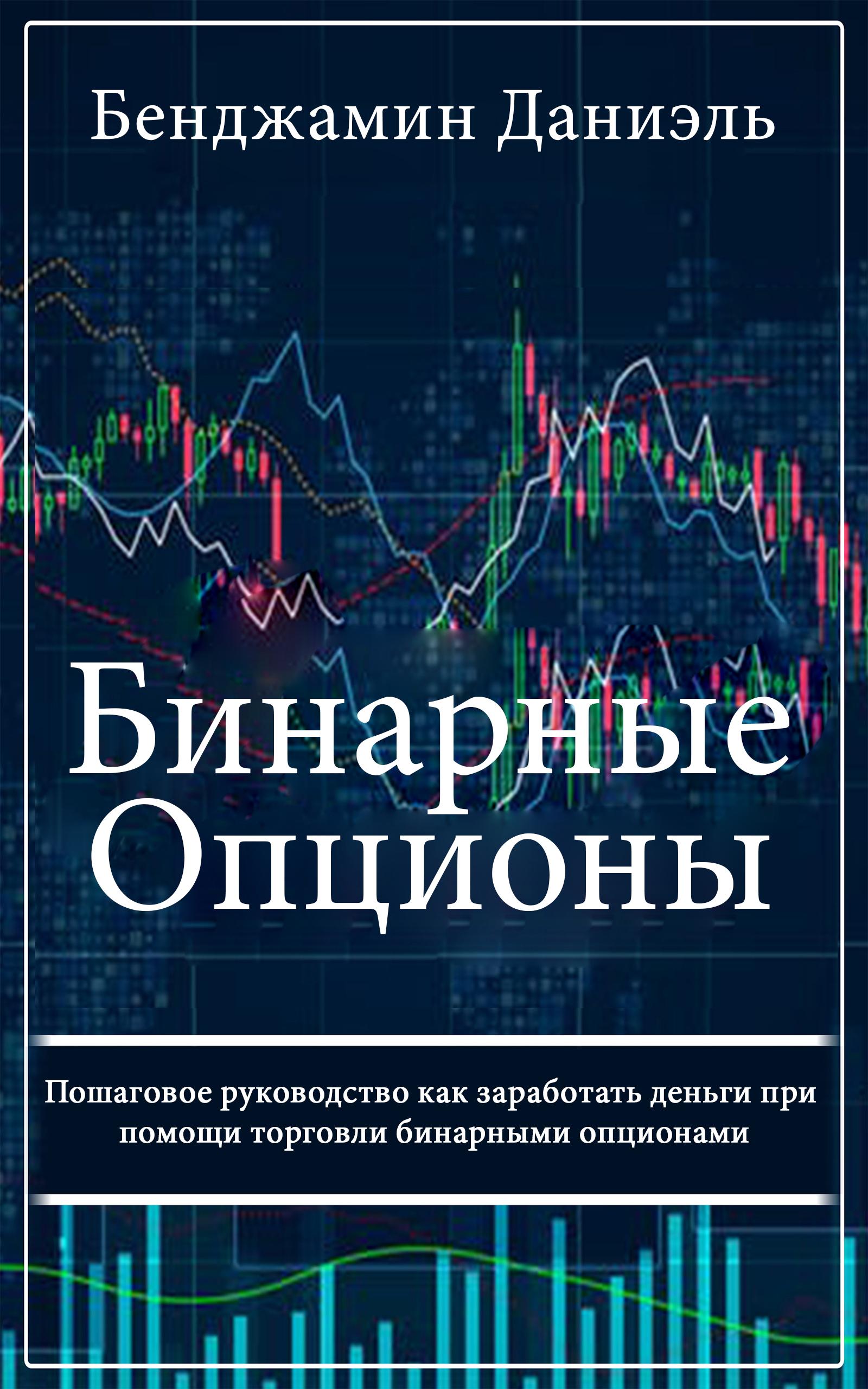 Кто заработал на торговле бинарными опционами как купить биткоин банки ру