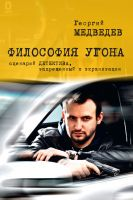 Georgiy Medvedev - Философия угона