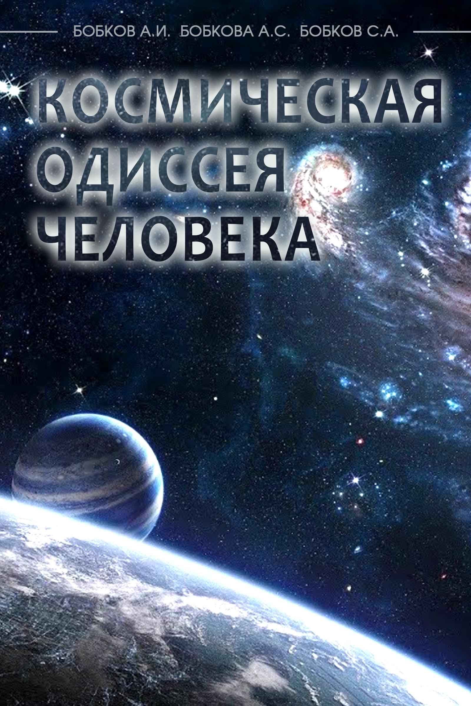Космическая Одиссея Человека