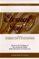 Cover for 'Eternal Joy — Volume III — Married Life and Shalom Bayis'