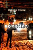 Michail Remer - Bombila