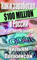 William Popkinson - Как я заработал в России сто миллионов долларов и... остался на свободе (Часть Первая)
