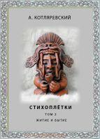 Alexander Kotlarevski - Sonneteer`s - Book II (Стихоплётки Книга 2)