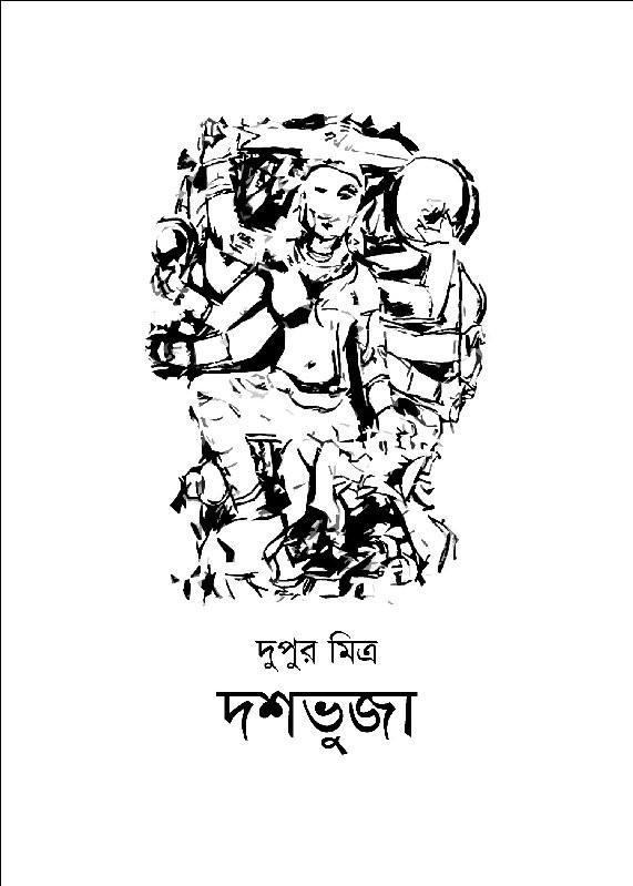 Smashwords – Doshvuja (Short story) – a book by Dupur Mitra
