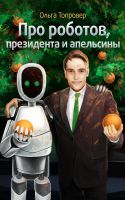 Cover for 'Pro robotov, presidenta i apelsiny (In Russian)'