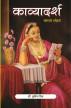 काव्यादर्श (काव्य संग्रह) by वर्जिन साहित्यपीठ