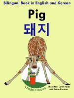 LingoLibros - Bilingual Book in English and Korean: Pig - 돼지 - Learn Korean Series