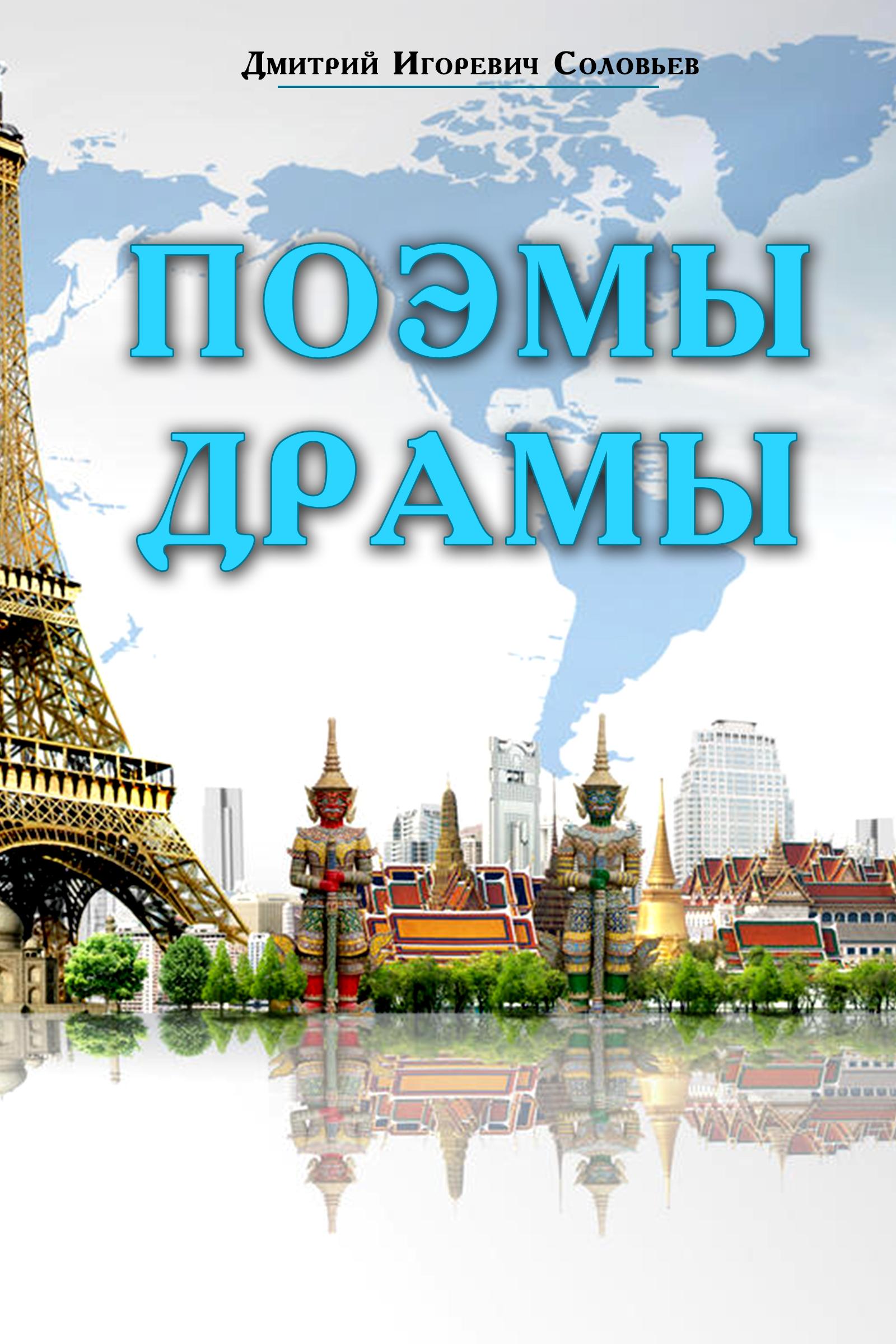 Поэмы. Драмы, Дмитрий Игоревич Соловьев