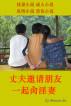 丈夫邀请朋友一起肏淫妻 淫妻小说 成人小说 色情小说 黄色小说 by Benson Lee