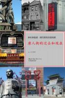 MoreFun - 多伦多脸谱,胡同里的异国风情:唐人街的过去和现在(图版中文旅游书)
