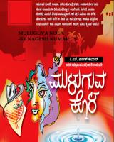 Muluguva Kola Kindle Edition