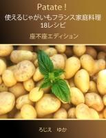 レシピ ebook