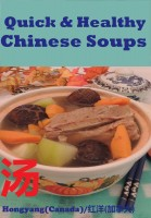 Hongyang(Canada)/ 红洋(加拿大) - Quick and Healthy Chinese Soups - Photo Cookbook